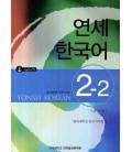 Yonsei Korean 2-2 (English Version) - Incluye CD