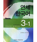 Yonsei Korean 3-1 (English Version) - CD Included
