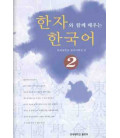 Learning Korean with Chienese Characters 2