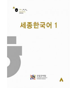 Sejong Korean vol.1