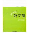 Korean for Children (Workbook)