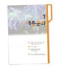 Sogang Korean New 5B- Student Book