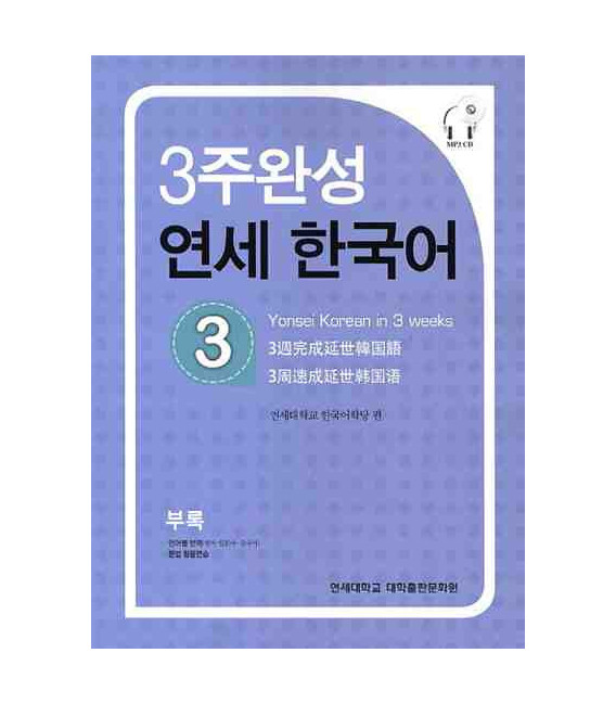 Yonsei Korean in 3 Weeks- Textbook 3 (Incluye CD-MP3)