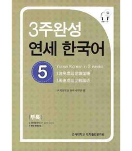 Yonsei Korean in 3 Weeks 5 (Textbook+Workbook+Keys+Audio scrips+CD-MP3)