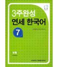 Yonsei Korean in 3 Weeks 7 (Textbook+Workbook+Keys+Audio scrips+CD-MP3)