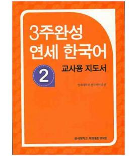 Yonsei Korean in 3 weeks 2 (Teacher's Guide Book)