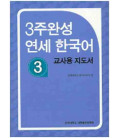 Yonsei Korean in 3 weeks 3 (Teacher's Guide Book)