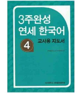Yonsei Korean in 3 weeks 4 (Teacher's Guide Book)