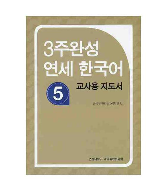 Yonsei Korean in 3 weeks 5 (Teacher's Guide Book)