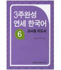 Yonsei Korean in 3 weeks 6 (Teacher's Guide Book)