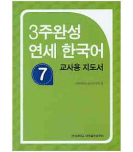 Yonsei Korean in 3 weeks 7 (Teacher's Guide Book)
