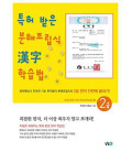 Enjoy Learning Korean Hanja - Level 2 -El más sencillo- (Korean Version)