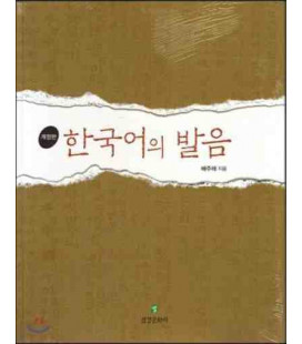 The Pronunciation of Korean