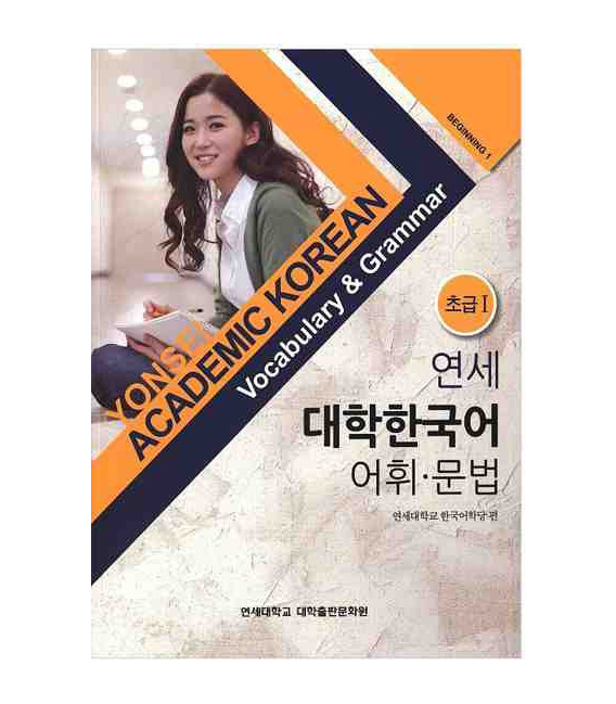 Yonsei Academic Korean- Beginning 1- Vocabulary & Grammar