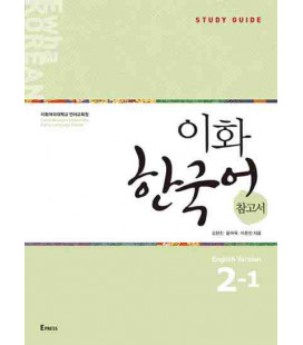 Ewha Korean 2-1 Study Guide