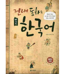 Learning Korean through Traditional Fairy Tales (CD inklusive MP3)