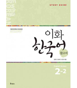 Ewha Korean 2-2 Study Guide