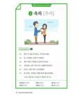 Korean Pronunciation Guide - How to Sound Like a Korean (Incluye MP3 CD)