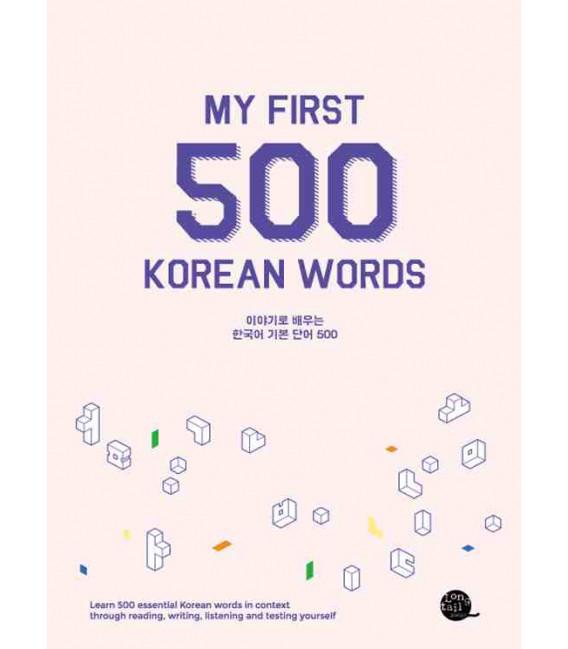 My First 500 Korean Words
