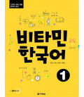 Vitamin Korean 1 -con ejercicios del Topik- (CD inclus)