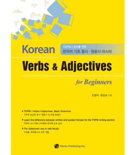Korean Verbs & Adjectives for Beginners - (Topik I)