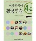 Yonsei Korean Workbook 4-2 (CD Included)
