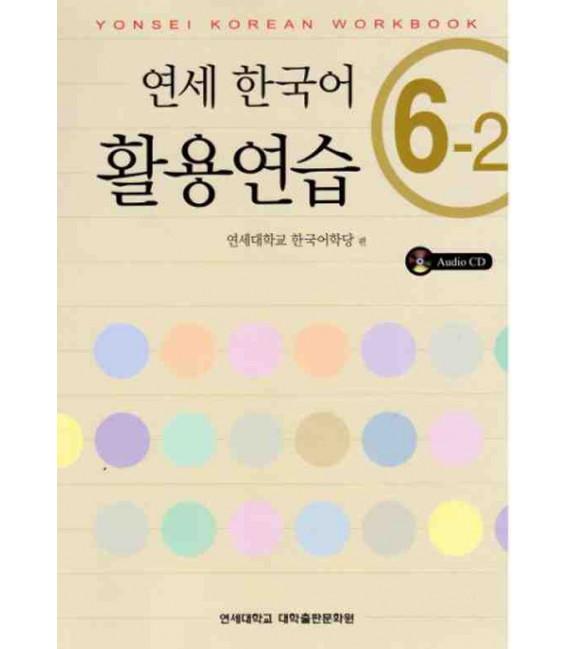 Yonsei Korean Workbook 6-2 (CD Included)
