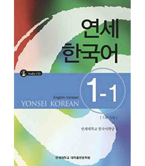 Yonsei Korean 1-1 (English Version) - CD Included