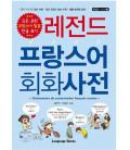 Dictionnaire de conversation français-coréen (Enthält CD)