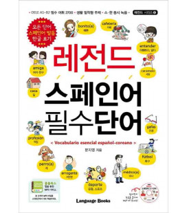 Essential vocabulary Spanish-Korean (with CD)