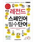 Vocabulario esencial español-coreano (incluyes CD)
