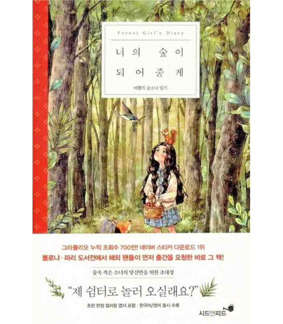 Forest Girl´s Diary